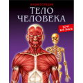 Энциклопедия тело человека