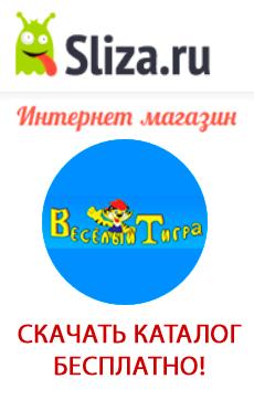 Интернет-магазин Веселый тигра на sliza.ru