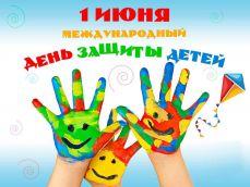 День защиты детей – история появления прекрасного праздника
