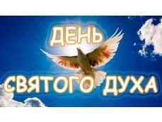 8 июня - Духов день (День Святого Духа)
